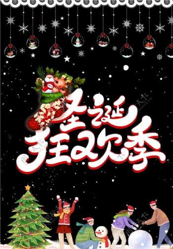 唯美圣诞贴纸图片