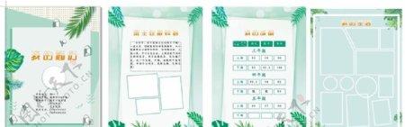 简历学生绿色叶子手册图片