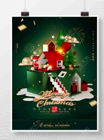 原创C4D梦幻圣诞节地产海报图片