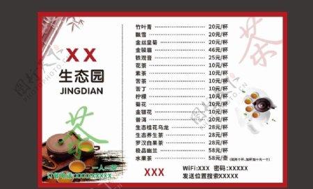 茶菜单图片