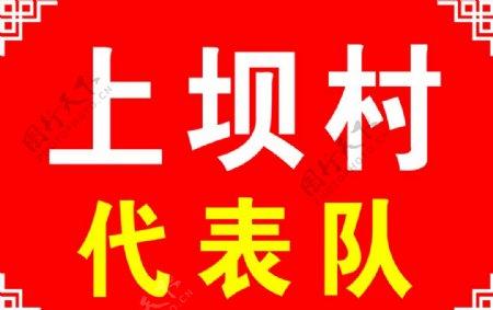 上坝村代表队图片