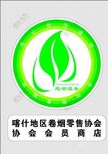 喀什地区卷烟零售协会商店烟标图片