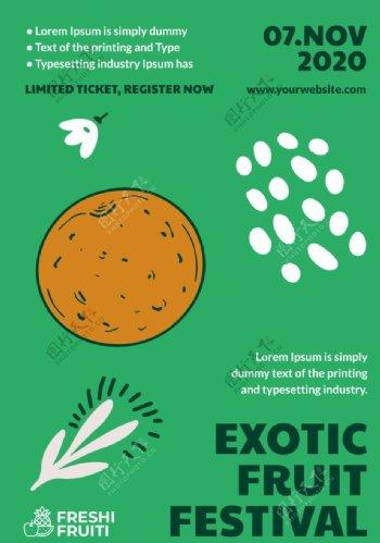 创意水果节海报图片