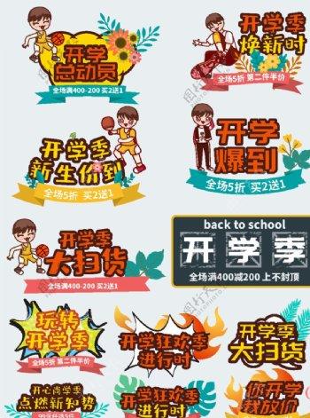 开学季促销标签图片