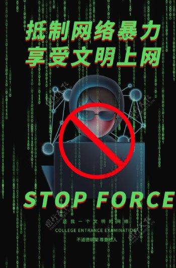 拒绝网络暴力图片