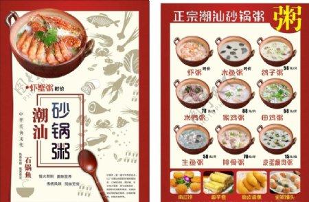 砂锅粥菜单图片
