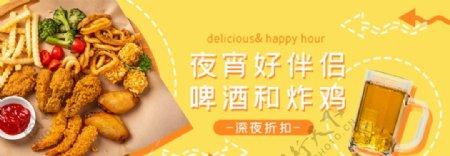 炸鸡啤酒banner图片