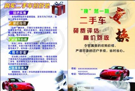 二手车海报汽车海报单页图片