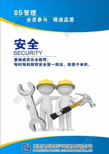 安全企业文化标语展板文化墙图片