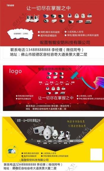安防监控海报宣传单图片
