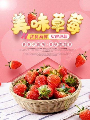 草莓海报图片