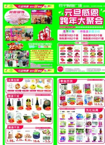 超市宣传页元旦商超DM图片