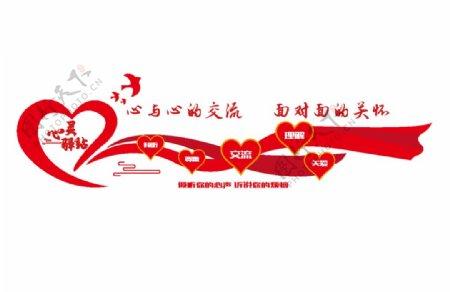 心灵驿站背景墙图片