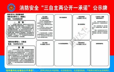 消防安全三自主两公开一承诺公示图片